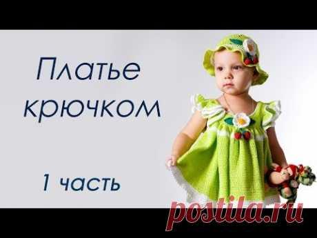 """ПЛАТЬЕ КРЮЧКОМ """"Лесная полянка"""" - 1 часть - YouTube"""