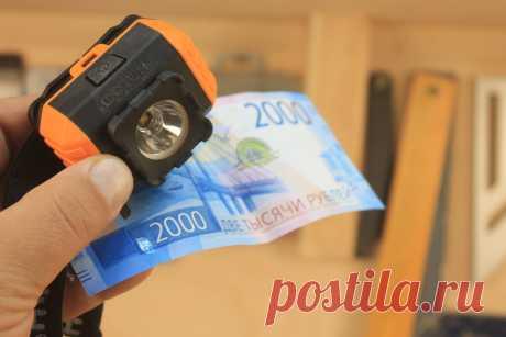 Знакомый профессор показал, как проверить деньги с помощью обычного фонарика | Генератор идей | Яндекс Дзен