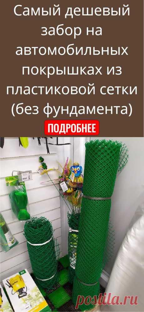 Самый дешевый забор на автомобильных покрышках из пластиковой сетки (без фундамента)