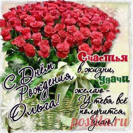 С днем рождения Ольга в открытках лучшие поздравления Картинки очень красивые и нежные Оле именины ДР обои переслать Олечке