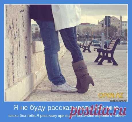 Картинки с надписью «Мне хорошо с тобой» (12 фото) ⭐ Забавник