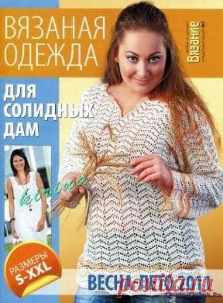 ВМП 2011-05 Вязаная одежда для солидных дам | ✺❁журналы на КЛУБОК-чудо ❣ ❂ ►►➤Более ♛ 8 000❣♛ журналов по вязанию Онлайн✔✔❣❣❣ 70 000 узоров►►Заходите❣❣ %