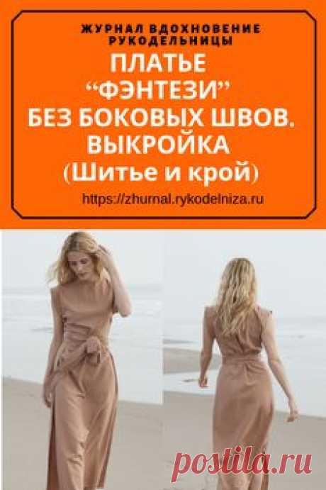 Платье «фэнтази» очень просто в пошиве и раскрое (см. рис.). Платье сшивают только по линии плеча, подшивают низ и обрабатывают бока спинки кантом. К полочке пришивают завязки, которые сзади завязывают под спинкой. Фасон такого платья очень удобен для фигур полных. Шить платье можно из любой ткани  #выкройки #рукоделие #шитьеодежды #шитьедляначинающих #шитье #туника #своимируками #шить #сшила #пригодится #оригинальная #вещь #журналвдохновениерукодельницы