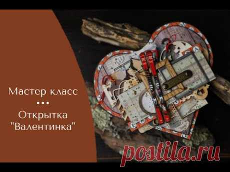 """МАСТЕР КЛАСС // """"Валентинка"""".Скрапбукинг"""