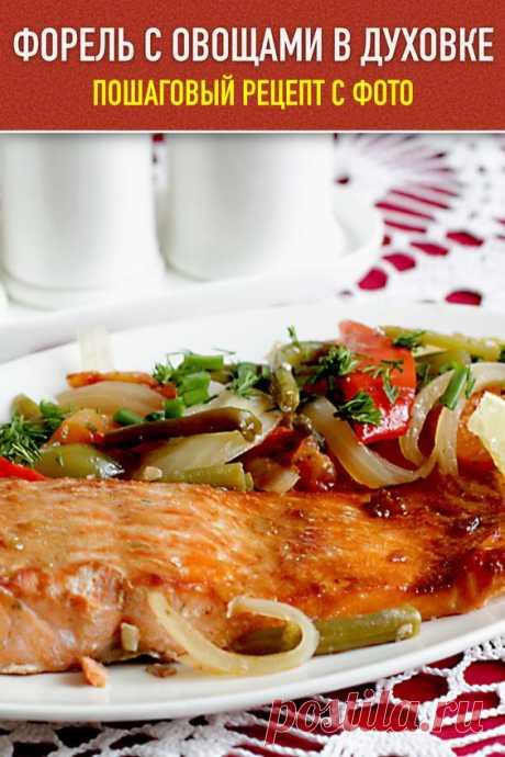 · Форель, запеченная с овощами в духовке — рецепт с фото пошагово. Отличный рецепт приготовления рыбы с овощами в духовке. Форель выдерживается в маринаде, а затем запекается на овощной подушке в…