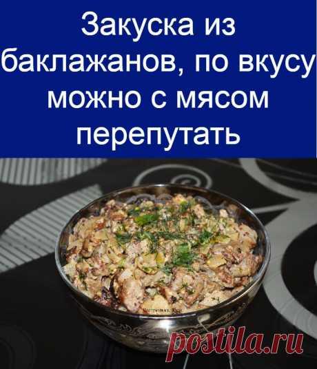 Закуска из баклажанов, по вкусу можно с мясом перепутать