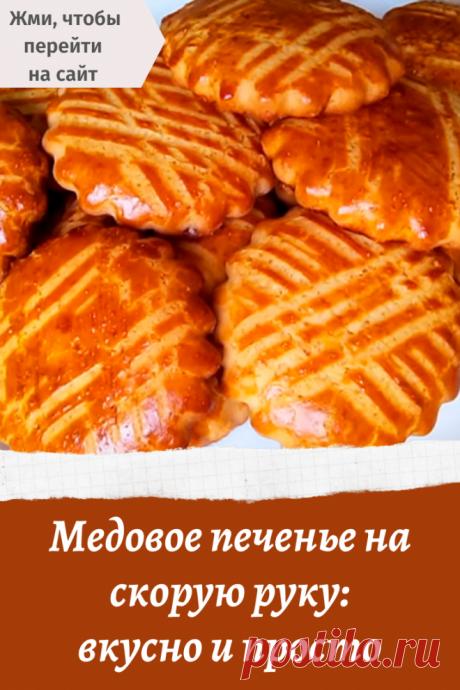 Очень нежное и ароматное печенье с медом. Для этой выпечки не требуется много времени. Рецепт простой, можно не сомневаться. Получится у всех.