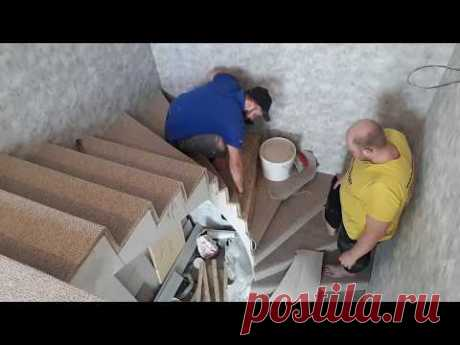 Монтаж ковролина на Лестницу и на пол.