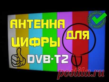 Простая ТВ антенна для цифровых каналов