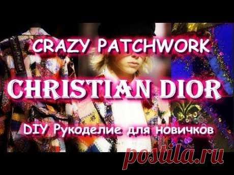 Шьем крейзи Christian Dior/CrazyPatchwork by Christian Dior