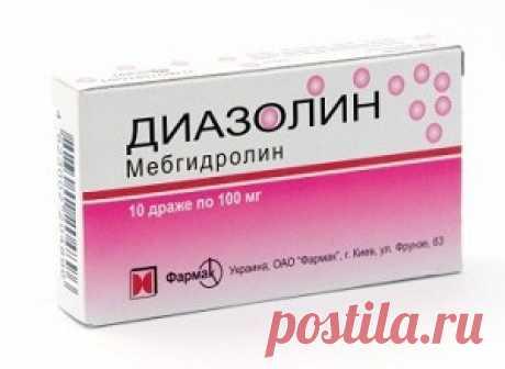 Диазолин - инструкция по применению, цена, показания, аналоги.