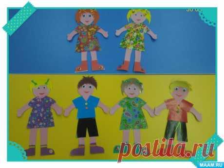 Мастер-класс по гендерному воспитанию для детей 3–6 лет. Аппликация «Одежда для девочек и одежда для мальчиков». Воспитателям детских садов, школьным учителям и педагогам - Маам.ру