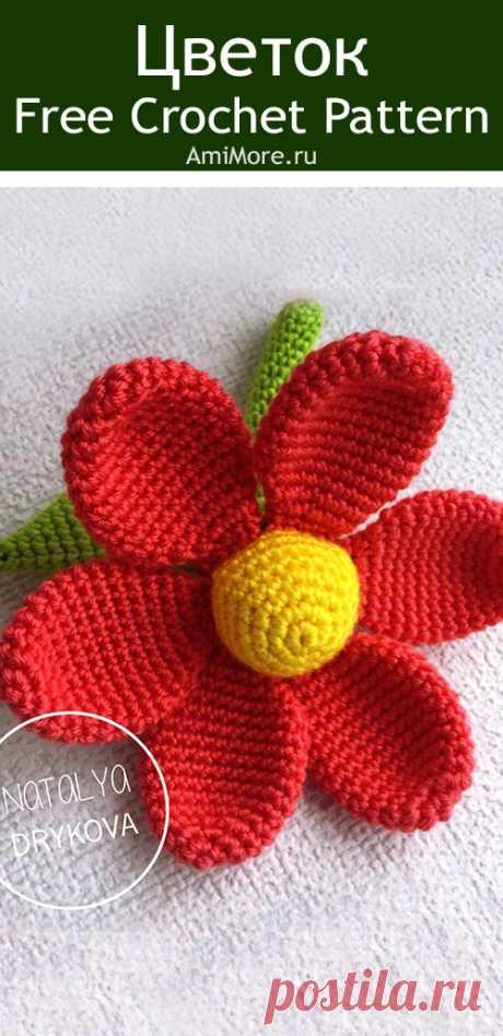 PDF Цветок крючком. FREE crochet pattern; Аmigurumi flower patterns. Амигуруми схемы и описания на русском. Вязаные игрушки и поделки своими руками #amimore - цветок, цветы, цветочек, букет цветов.
