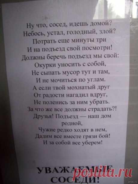 Стих от соседей)