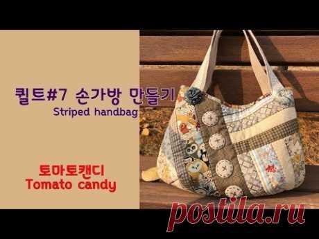 퀼트#7 줄무늬 손가방만들기