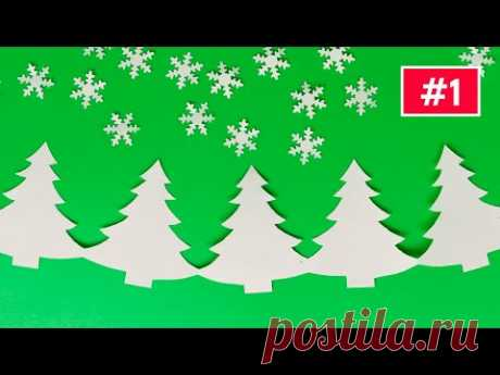 Как сделать гирлянду ЁЛОЧКИ из бумаги #1 / DIY Новый год / Гирлянда ёлочка оригами своими руками - YouTube