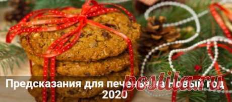 Предсказания для печенья на Новый год 2020: тексты с пожеланиями Предсказания для печенья на Новый год 2020: тексты с новогодними пожеланиями пожеланиями. Смешные, прикольные, предсказания судьбы и детские.