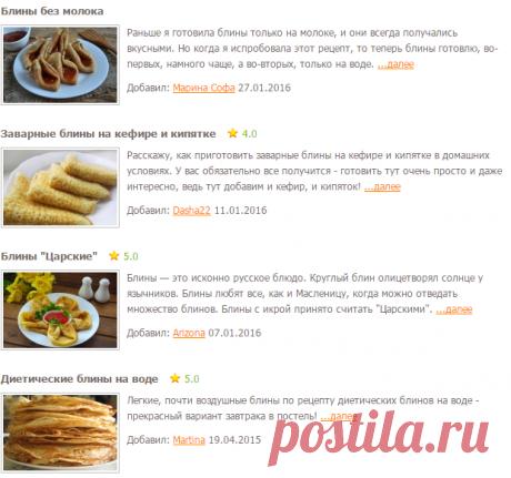 Блины на воде - рецепты с фото на Повар.ру