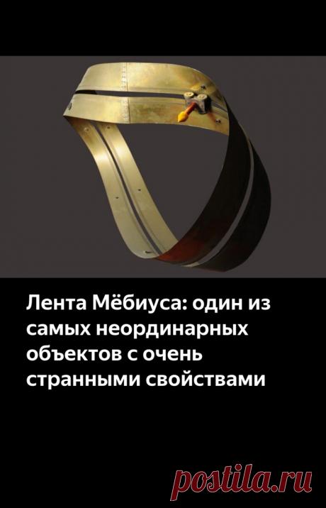 Лента Мёбиуса: один из самых неординарных объектов с очень странными свойствами   Научпоп. Наука для всех   Яндекс Дзен