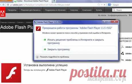 К вопросу о крахе Adobe Flash Player'а при работе Мозиллы.