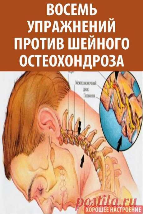Наверняка вы знаете, как всего одно неловкое движение в шее приводит к острой боли по несколько недель. Я, Ким Леонид Сергеевич, невролог и мануальный терапевт, поделюсь пятью наиболее эффективными упражнениями для шеи, которые использую сам. Они избавляют от болей в шее из-за остеохондроза, и предотвращают их.
