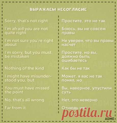 10 cards with necessary phrases for communication in English One of the easiest and effective ways of storing of words... Begin English. English for all - my Mir@mail.ru
