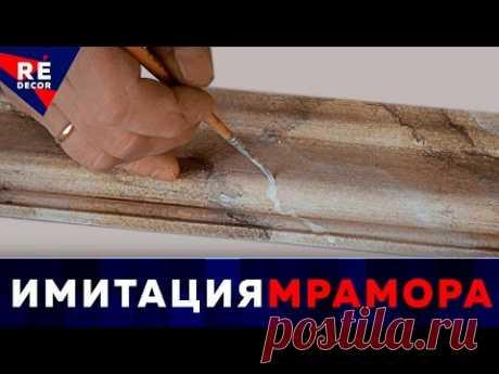 Имитация МРАМОРА.  Как нарисовать мрамор на багете.