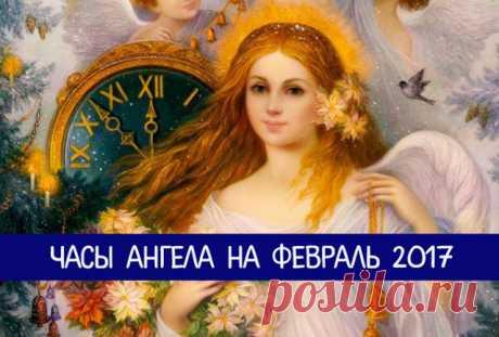 ЧАСЫ АНГЕЛА НА ФЕВРАЛЬ 2017 - Эзотерика и самопознание