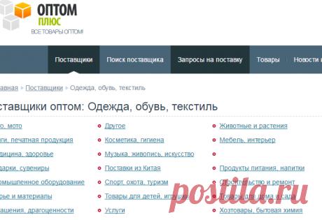 fe199a5e3188 Елена Холопова сайты оптовых покупок · Пост! Спасибо. optom-plus.ru.  Одежда, обувь, текстиль оптом. Оптовые поставщики и производители на сайте