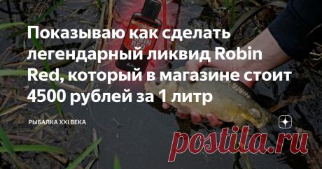 Показываю как сделать легендарный ликвид Robin Red, который в магазине стоит 4500 рублей за 1 литр