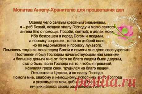молитвы на исход удачного дела: 11 тыс изображений найдено в Яндекс.Картинках