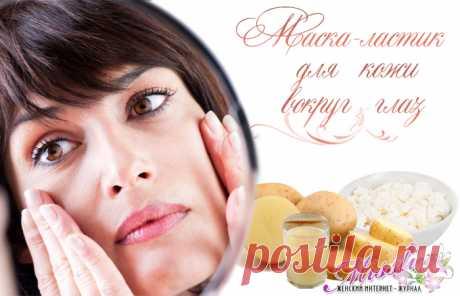 «Маска-ластик» для кожи вокруг глаз, лица и шеи от морщин и отеков
