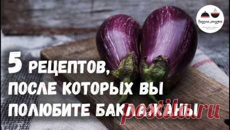 5 РЕЦЕПТОВ, после которых вы полюбите БАКЛАЖАНЫ Eggplants Баклажаны сейчас на нашем столе каждый день! Самые любимые «баклажановые» рецепты я собрала в этом видео. Попробуйте их приготовить – и вы полюбите Баклажаны...