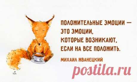 20 советов в трудную минуту от Михаила Жванецкого (Re.)