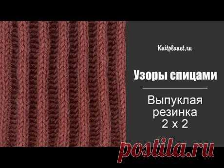 Выпуклая резинка относится к патентным узорам. Полотно получается объемным, рыхлым, теплым и мягким - как раз то, что нужно для вязания шарфов. Узор двусторонний.
