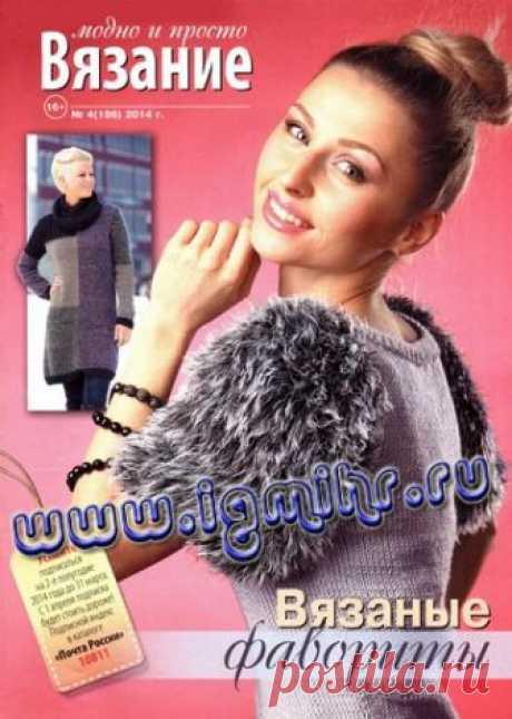 Вязание модно и просто №4 (186) 2014