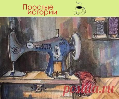 Свекровь продала старую швейную машинку… - Простые истории