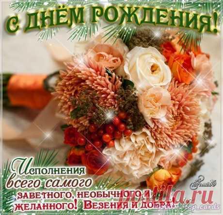 Поздравляем с Днём рождения всех, кто родился сегодня 5 февраля 😘😘