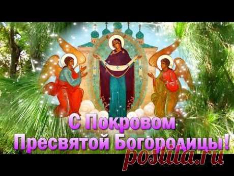 Покров Пресвятой Богородицы🌼Покров Праздник🌼Поздравления с Покровом - YouTube