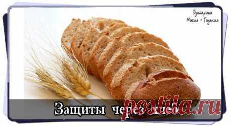 Обретение силы: магический хлеб.
