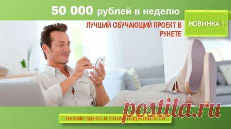 50 000 рублей в неделю. Новинка!