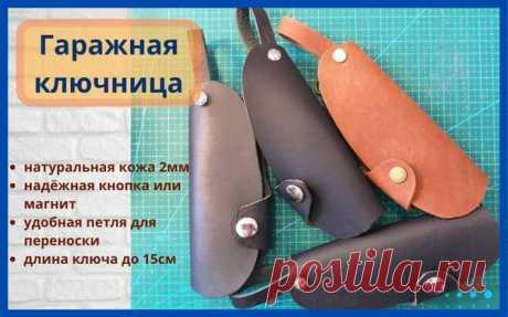 Кожаная ключница для гаражных ключей Из дополнительных опций: - сделано в России - натуральная свинина - без ГМО - без хлорофилла, цианитов и азотных удобрений - не имеет противопоказаний к щащлыкам, друганам и спиртному! Чисто гаражный КОЖАНЫЙ НИШТЯК #кожанаяключница #ключница #омскаякожа #кожаныйништяк