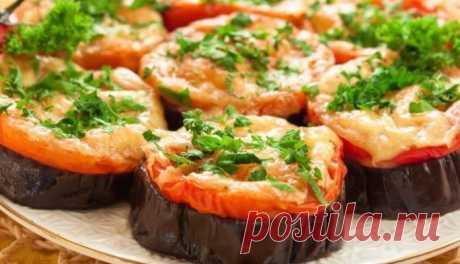Баклажаны, запеченные с помидорами и сыром    Ингредиенты:  -Баклажаны — 500 гр -Помидоры — 350 гр -Сыр — 100 гр -Чеснока — 3 зубчика -Перец -Соль Приготовление: 1. Нарезать баклажаны кружочками толщиной 1 см. 2. Посолить, оставить на 30 минут…