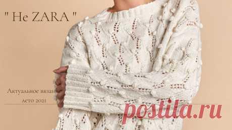 НЕ ZARA 📢АКТУАЛЬНОЕ ВЯЗАНИЕ ЛЕТО 2021 Сотрудничество knit.lod@gmail.comМой Инстаграм https://www.instagram.com/daryaefra/__________________________________________________________Привет! Меня зов...