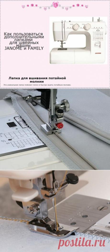 Как пользоваться дополнительными лапками для швейных машин