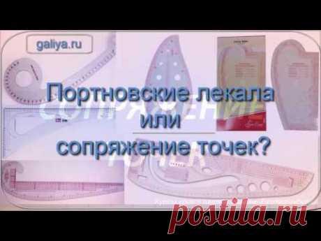 Портновские лекала или сопряжение точек