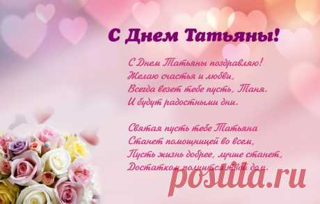 С Днем Татьяны — поздравления - Поздравься