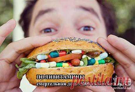 Американские специалисты в области питания утверждают, что спустя всего неделю после вскрытия упаковки таблетированные витамины становятся бесполезны. В последнее время призывы пить витамины осаждают нас со всех сторон. Сначала в разгар гриппозной эпидемии, а теперь и накануне весеннего авитаминоза фармпроизводители как никогда активизировались и скупают рекламу где только можно. Специалисты по питанию без устали напоминают, что при всём желании человек не может...