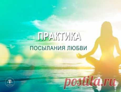 Практика посылания любви | Любовь-ЗДОРОВЬЕ-деньги-удача | Яндекс Дзен