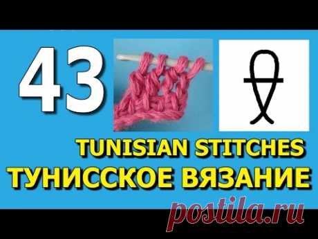 """We begin to knit – Video knitting lessons\"""" \""""The crossed column with nakidy\"""" – the Tunisian knitting – the Lesson No. 43"""